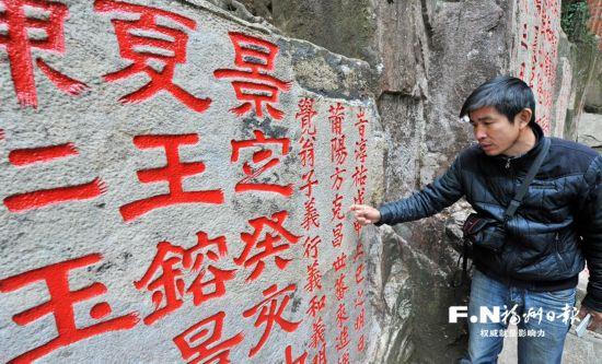福州鼓山摩崖石刻保护工程一期结束 共保护养护摩崖石刻390多方