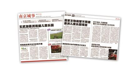 南京玄武湖菱洲儿童乐园项目获国家文物局批准