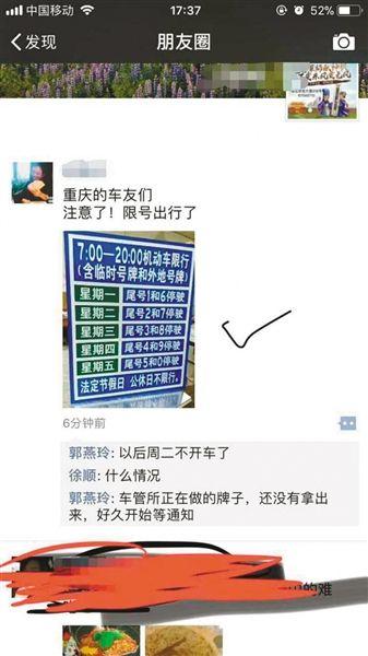 朋友圈疯传重庆也要限号出行 权威说法:谣言