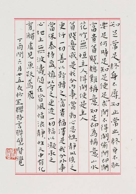 王静【录格言联璧】2017年