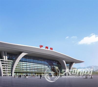 泸州城北高铁站来了将与云龙机场理财快速通金融与形成教学设计图片