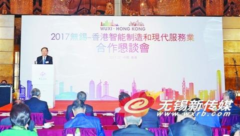 无锡香港智能制造和现代服务业合作恳谈会举行