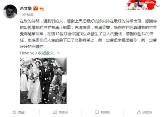 余文乐结婚深情表白老婆 女友王棠云私下美照曝光
