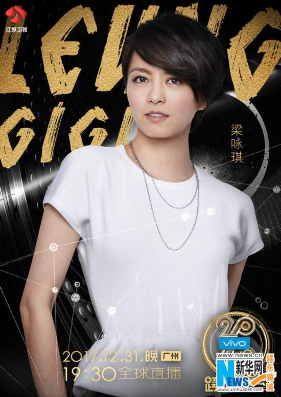 梁咏琪加盟江苏卫视跨年 绽放不一样的花火