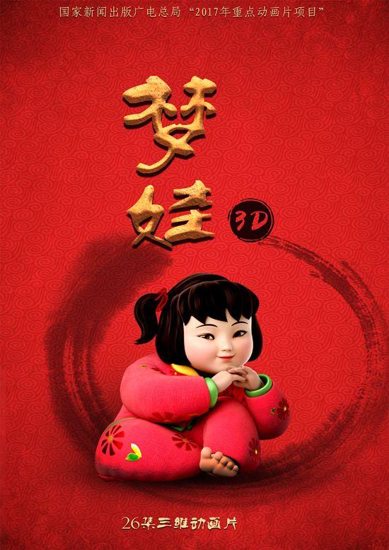 《梦娃》来了 打造未来的中国梦