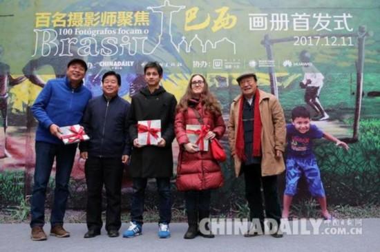 《百名摄影师聚焦巴西》画册首发式在京举行