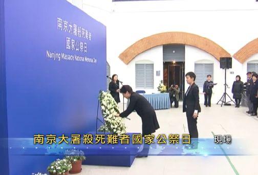 香港举行南京大屠杀死难者公祭仪式 林郑月娥致献花圈
