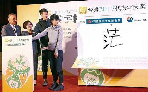 """年度汉字""""茫""""透视台湾社会现时心态"""