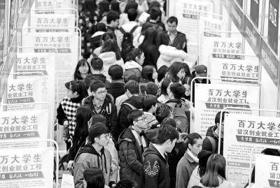 百万大学生留汉工程中南民大招聘专场 年薪10万元以上岗位2161个