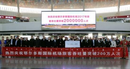 鄂尔多斯国际机场年旅客吞吐量突破200万人次