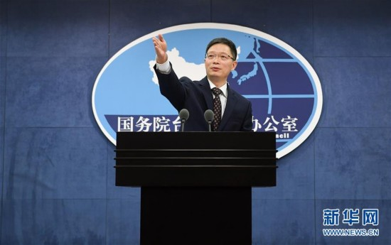 (社会)(1)国台办举行例行新闻发布会