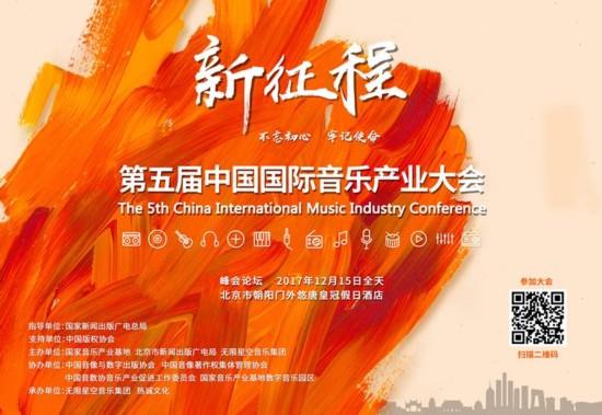 中国国际音乐产业大会周五召开 500个免费入场名额等你来抢