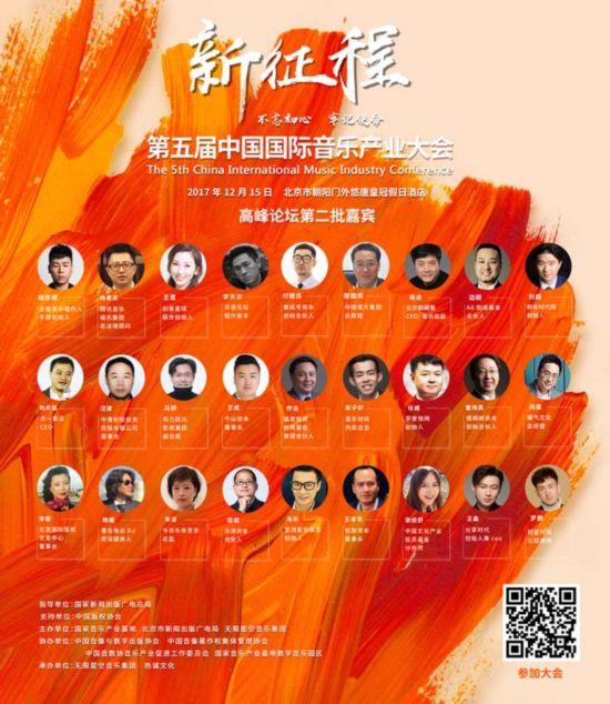 中国国际音乐产业大会周五召开500个免费入场名额等你来抢