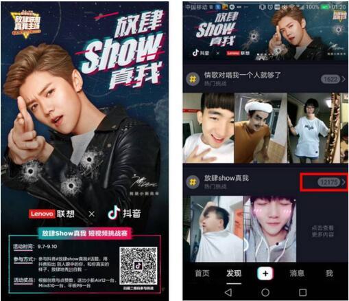抖音携手联想 斩获2017最佳行业创新营销案例