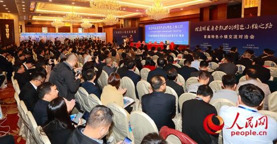 多家特色小镇建设相关单位派员出席2017年广东省特色小镇建设工作现场会。