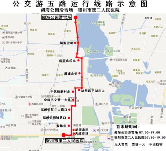 12月16日起银川将临时恢复公交游五路部分运行路线