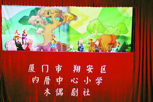 福建省民间木偶戏展演大赛在厦举办高手云集