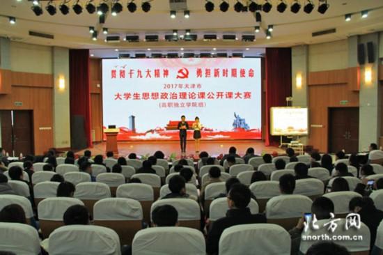 2017年天津市大学生思政课高职独立院校组决赛举行图片