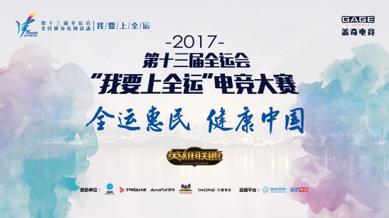E-sports projects: the national games for the first time have a proud AutoFull wind crossover traditional sports