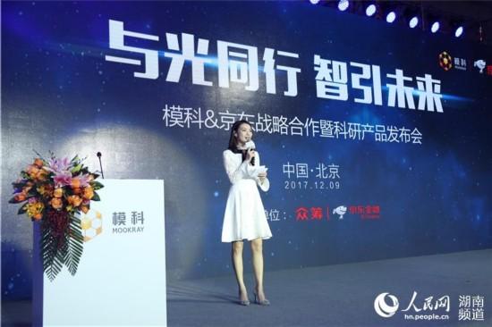 12月9日粤港模科与京东集团战略合作暨科研新品发布会现场