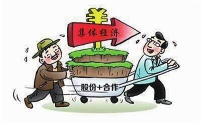 南通海门出台意见确认农村股份经济合作社成员