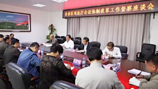 自治区司法厅厅长赵波率队到百色市督察公证体制改革工作