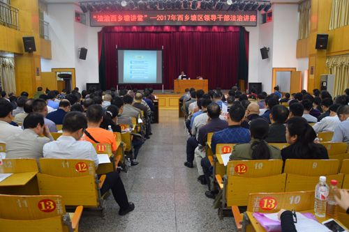 南宁市西乡塘区举办领导干部法治讲座