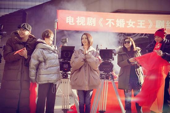 佟丽娅新剧开机 《不婚女王》展都市女性魅力