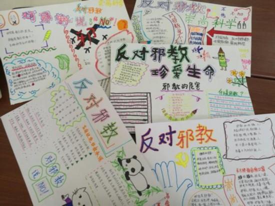 十九大精神进校园手抄报-天津市各区开展对 对邪教说不 宣传活动图片