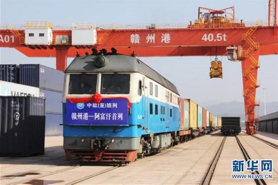 #(经济)(1)首列江西赣州港至阿富汗中亚班列发车