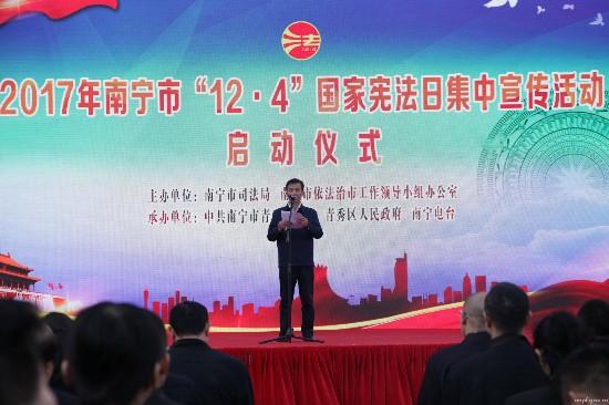 南宁市开展2017年国家宪法日集中宣传活动