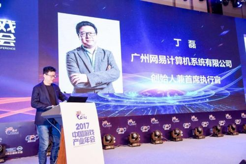 NetEase CEO Ding Lei: use games to deliver better