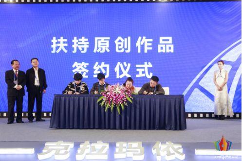 """首届""""克拉玛依-为中国原创编剧加油""""活动在京闭幕"""