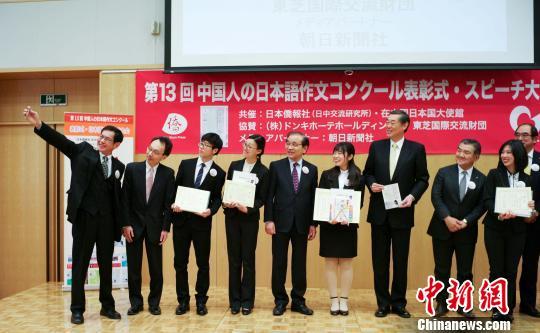 全中国日语作文大赛表彰式在北京举行