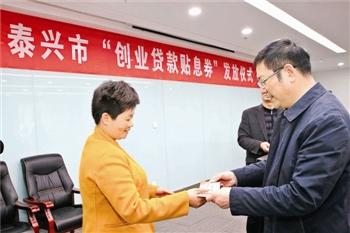 泰州泰兴今年发放贷款2.8亿 圆1.9万人创业梦