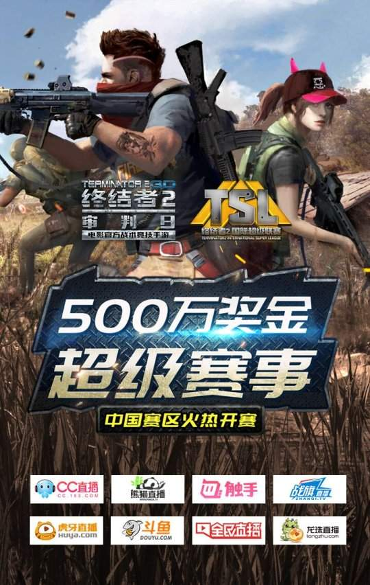 For the 5 million prize famous e-sports club appeared in terminator 2,