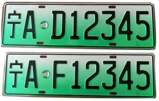 新能源汽车专用号牌将在宁夏逐步推广