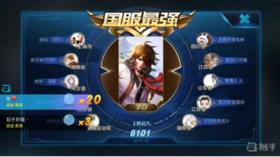 Keep 3 months Li Baiguo strongest list first King glory sword play double number hundreds of stars