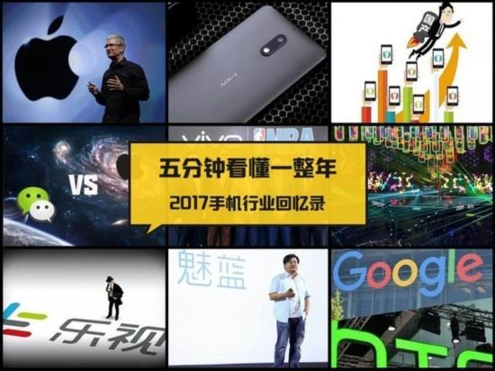 2017手机行业回忆录 五分钟看懂一整年