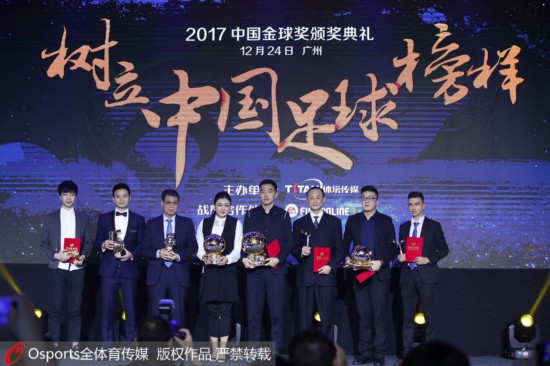 2017中国金球奖颁奖典礼获奖嘉宾合影