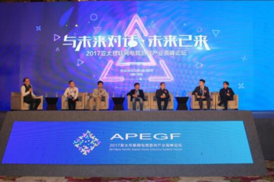 E-sports games 2017 Asia Pacific Internet industry peak BBS held successfully