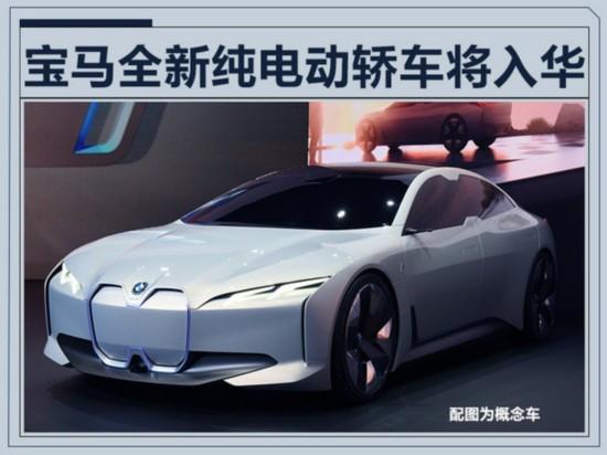 宝马全新纯电动轿车将入华 搭远程控制系统-图1