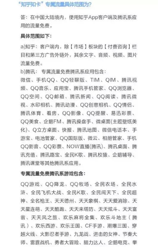 """联通新卡""""知乎知卡""""曝光 腾讯系免流"""