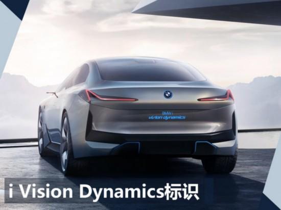 4秒破百/续航600km 宝马将引入新一代电动车-图3