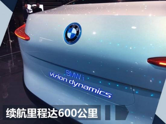 4秒破百/续航600km 宝马将引入新一代电动车-图4