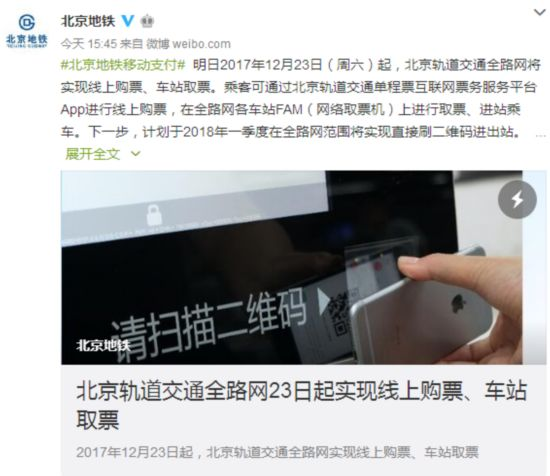 北京地铁:2018年全线路或实现刷二维码进出站 林迪