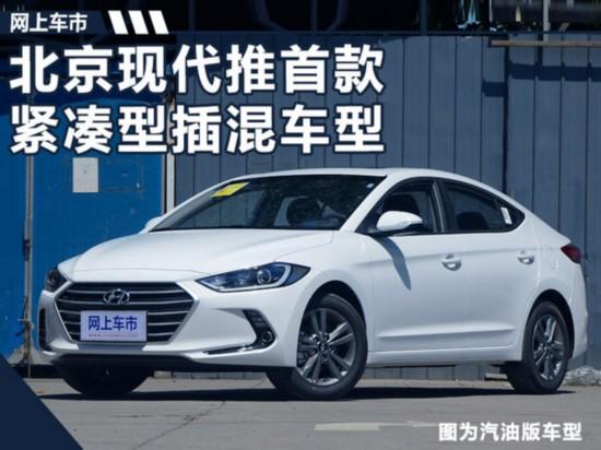 北京现代推紧凑型插混车型 续航超索纳塔插混版-图1