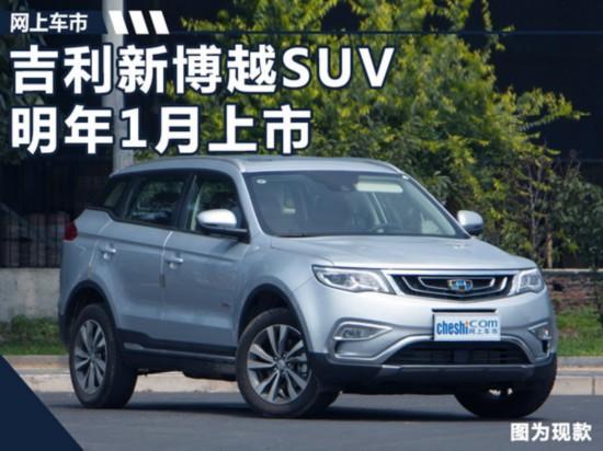 吉利新博越SUV明年1月上市 车型减少/最高涨3千-图1