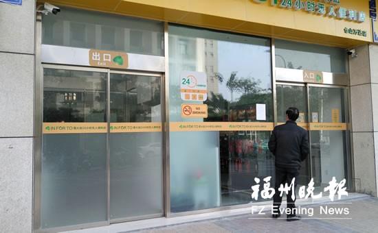 """福州首家无人便利店""""停摆"""" 负责人:或换址经营"""