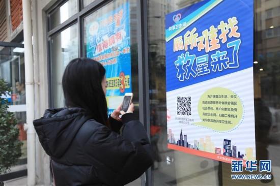 """重庆:""""共享卫生间"""" 解决""""如厕难""""问题"""